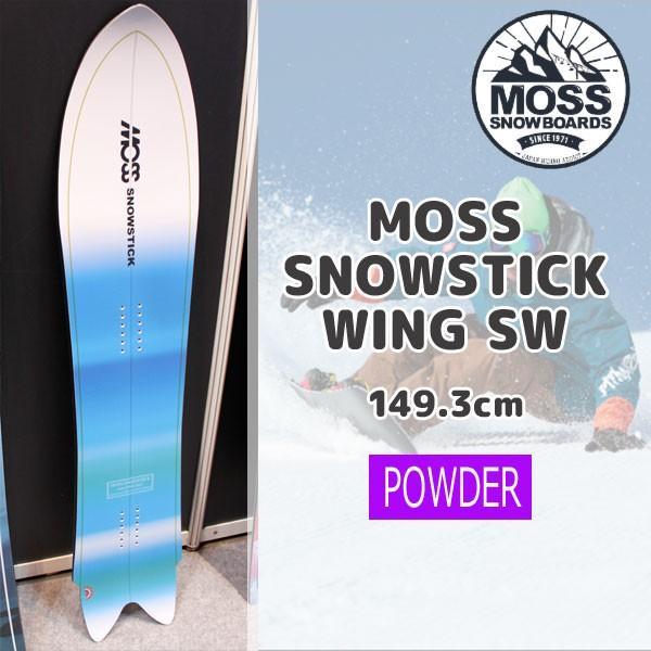 世界的に スノーボード 板 パウダーボード 17-18 MOSS(モス) MOSS SNOWSTICK WING SW モススノースティック ≪17-18MOSS_sb≫, 新潟精機 3d08890e