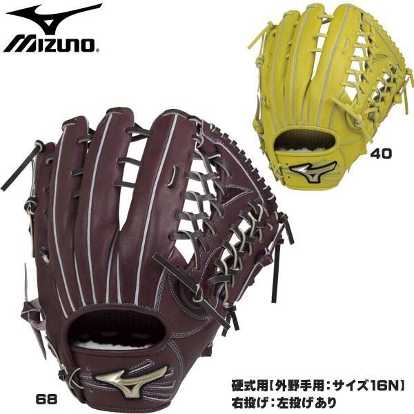野球 グラブ グローブ 一般硬式用 ミズノ MIZUNO グローバルエリート Hselection 02 外野手用 サイズ16N