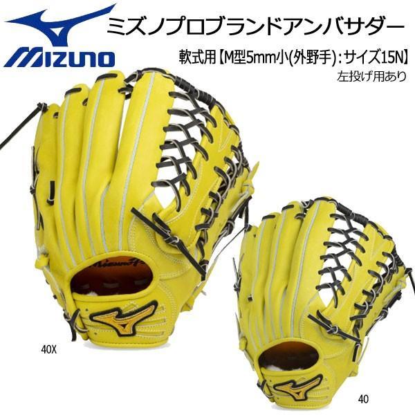 【オープニング 大放出セール】 野球 軟式グローブ 一般用 新球対応 外野手用 ミズノ 野球 MIZUNO ミズノプロブランドアンバサダー M型5mm小 サイズ15N 一般用 新球対応, 王様のカーテン:f96eb58e --- airmodconsu.dominiotemporario.com