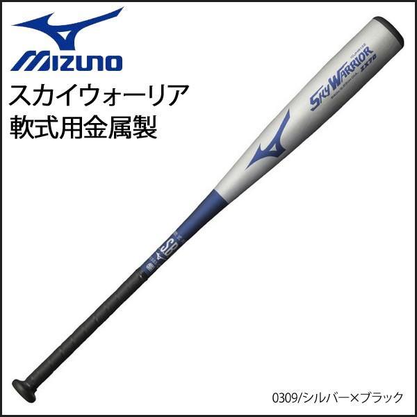 野球 バット 一般軟式用 金属製 ミズノ MIZUNO スカイウォーリア シルバー/ブラック 84cm570g平均 新球対応