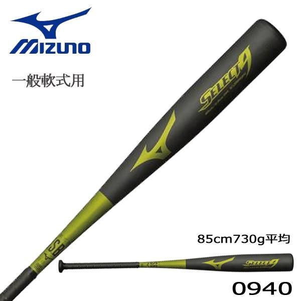 野球 バット 一般軟式用 金属製 超々ジュラルミン ミズノ MIZUNO セレクトナイン 85cm730g平均 ミドルバランス ブラック/ライムゴールド 新球対応