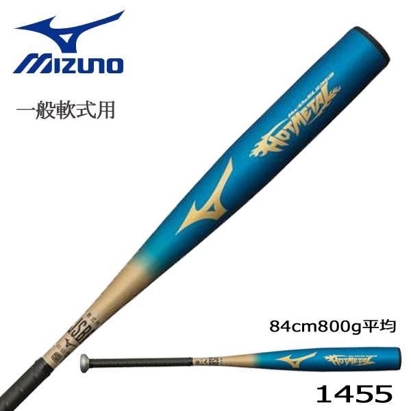 野球 バット 一般軟式用 金属製 ZX70 ミズノ MIZUNO ホットメタル 84cm800g平均 トップバランス ネイビー/ゴールド 新球対応