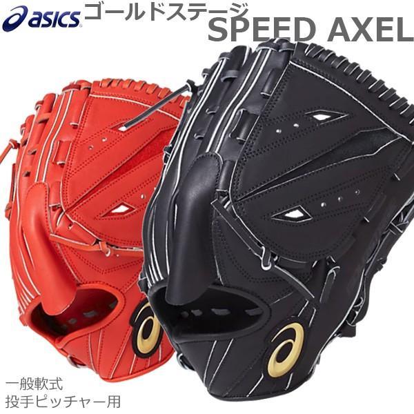 野球 軟式グローブ 一般用 投手(ヨコ) ピッチャー用 アシックスベースボール asicsbaseball ゴールドステージ スピードアクセル サイズ9 新球対応
