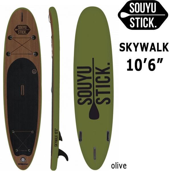 スタンドアップパドル セット ソーユースティック スカイウォーク 19 SOUYU STICK SKYWALK 10.6 オリーブ SUP インフレータブル