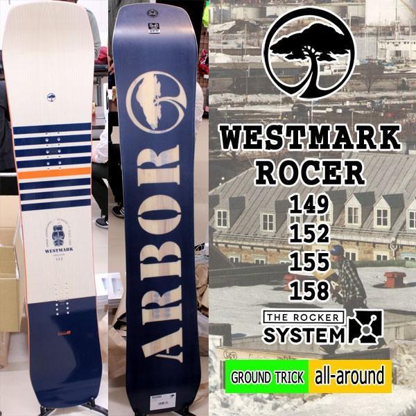 クラシック スノーボード ボード ボード 板 17-18 ARBOR スノーボード ARBOR アーバー WESTMARK ROCER, ブランドステーション:969185a4 --- airmodconsu.dominiotemporario.com