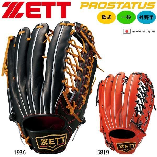 魅力的な価格 野球 軟式グローブ 一般用 グラブ ゼット ZETT プロステイタス 外野手用 サイズ9 新球対応 slng, ウナカミマチ aca1852d