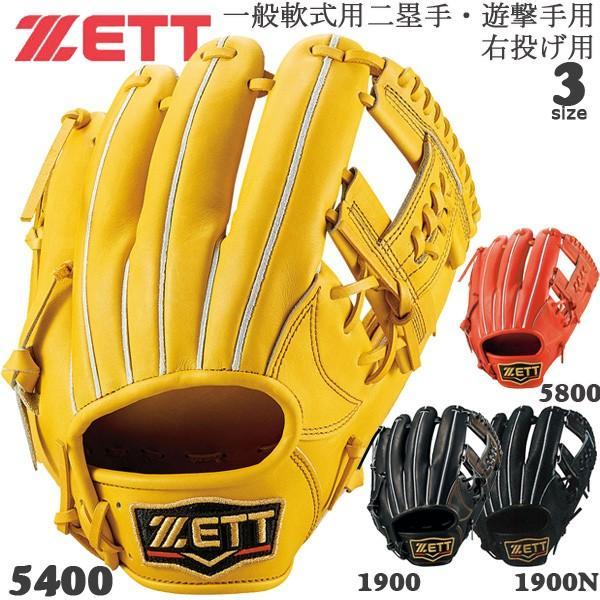 野球 グラブ グローブ 一般軟式用 ゼット ZETT プロステイタス 内野 二塁手・遊撃手用 挟み捕り 右投げ用 サイズ3 新球対応