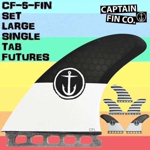 大きな割引 CAPTAIN FIN(キャプテンフィン) フィン CF-5-FIN SET LARGE SINGLE TAB TAB FUTURES フィン CF-5-FIN 5枚セット, 塙町:c257b435 --- airmodconsu.dominiotemporario.com