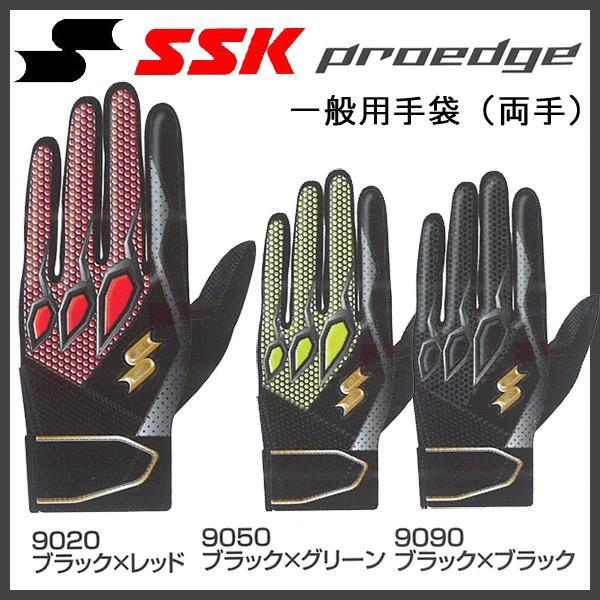 野球 SSK エスエスケイ 一般用 バッティング手袋 両手用 プロエッジ 革ノンスリップ加工 メール便配送