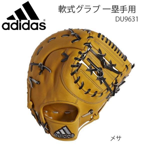 最上の品質な 野球 ファーストミット 一般軟式用 一塁手用 アディダス adidas メサ 新球対応, 生地と雑貨のお店 PERURU 806b0f63