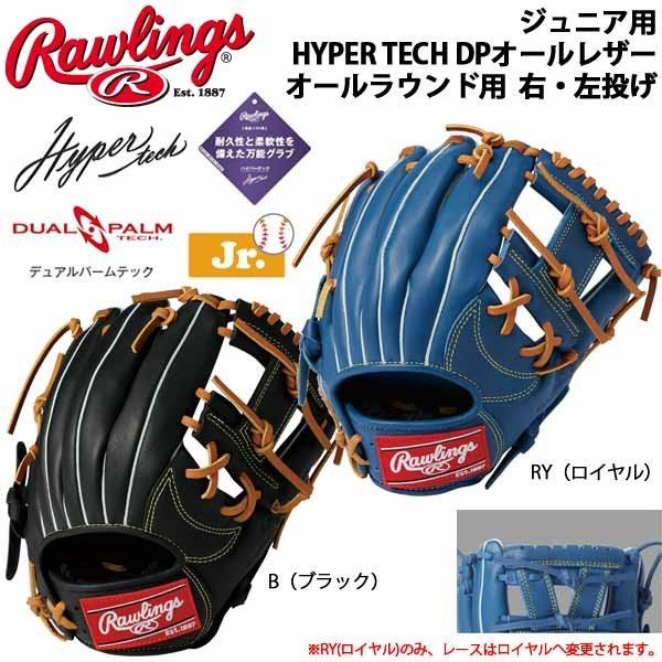 野球 少年軟式グローブ グラブ ジュニア ローリングス Rawlings HYPERTECH DP オールレザー オールラウンド用 サイズM