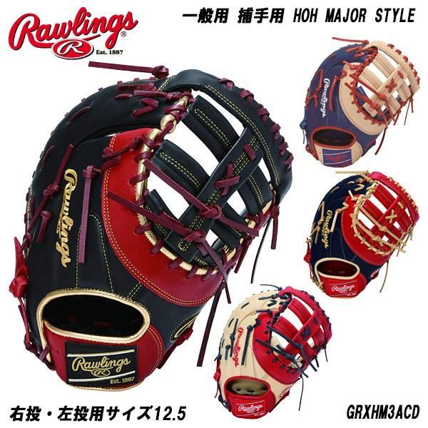 新着商品 ローリングス Rawlings 軟式ファーストミット 一般用 一塁手 一般用 一塁手 GRXHM3ACD 指あて サイズ12.5 GRXHM3ACD, ヒサイシ:b4b55547 --- airmodconsu.dominiotemporario.com