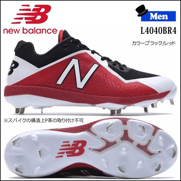 野球 スパイク シューズ 一般用 埋め込み金具 ウレタン底 樹脂底 ニューバランス New Balance L4040BR4 D ブラック/レッド spk-sl