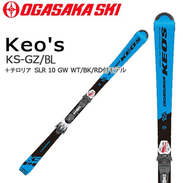 最も完璧な スキー 板 ビンディング付き 19-20 OGASAKA オガサカ KS-GZ/BL+SLR10GW ケオッズ ジーゼット 基礎スキー オールラウンド レベルアップ, オオタキマチ 17d24fb9