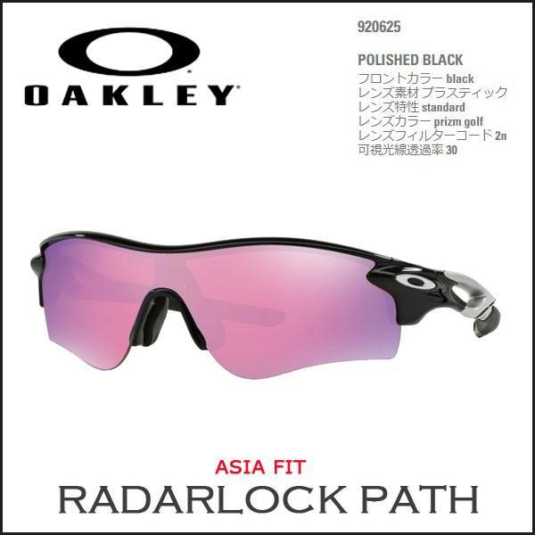 スポーツ サングラス オークリー レーダーロック パス OAKLEY RADARLOCK PATH ASIANFIT POLISHED 黒/prizm golf