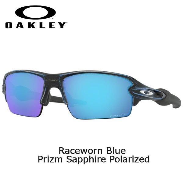 カジュアル サングラス オークリー フラック OAKLEY FLAK 2.0 (A) Raceworn 青 Prizm Sapphire Polarized あすつく
