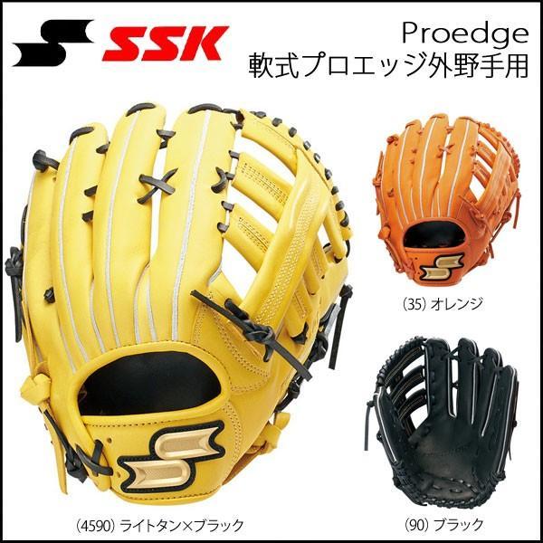 【再入荷!】 野球 グラブ グローブ 一般軟式用 エスエスケイ SSK プロエッジ 外野手用 7S 新球対応, タヌシマルマチ 16849807