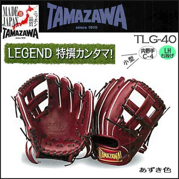 ラスト1品 野球 グラブ 硬式用 一般用 タマザワ TAMAZAWA LEGEND 特選カンタマ ダブルラベル 内野手小型 右投げ用 あずき色 C-4