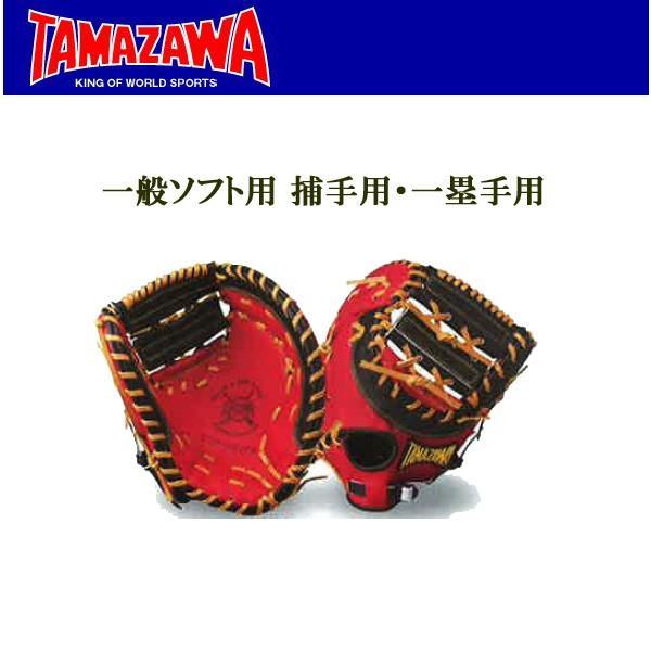 ソフトボール ファースト キャッチャー ミット 一般ソフト用 TAMAZAWA タマザワ 玉澤 捕手用・一塁手用