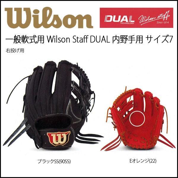 野球 グラブ グローブ 一般軟式用 ウイルソン wilson ウイルソンスタッフDUAL テクノロジー 内野手 右投げ用 サイズ7 新球対応