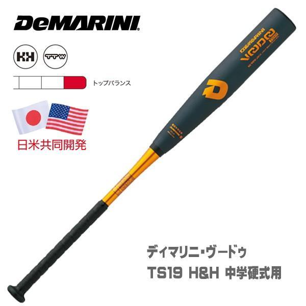 野球 バット 中学硬式用 金属+カーボン コンポジット ディマリニ DeMARINI ヴードゥ TS19 H&H トップバランス 82cm 83cm 84cm