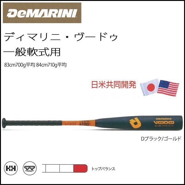 新品入荷 野球 バット 一般軟式用 金属製 コンポジット ディマリニ DeMARINI ヴードゥ 83cm700g平均 84cm710g平均 Dブラック/ゴールド 新球対応, 牟礼町 3e5a7500