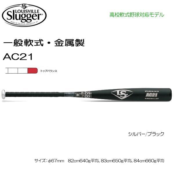 野球 バット 一般軟式用 金属製 ルイスビルスラッガー LouisvilleSlugger AC21 トップバランス ブラック 82cm 83cm 84cm 新球対応
