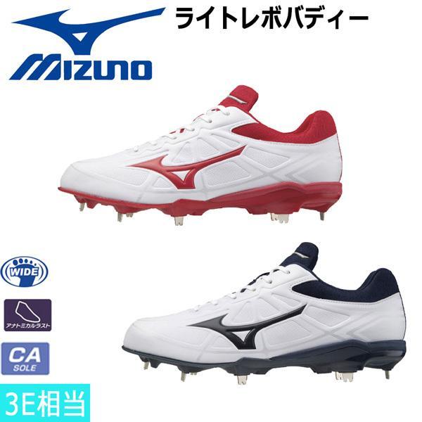 野球 スパイク 一般用 埋め込み金具 ウレタンソール ミズノ MIZUNO ライトレボバディー 11GM2121