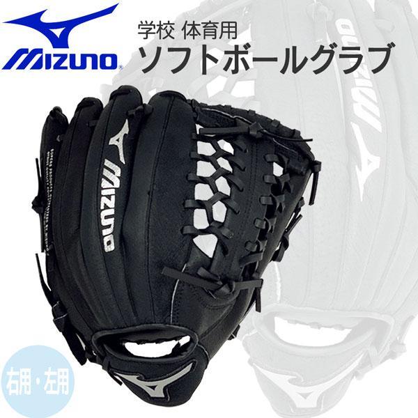 ミズノ グラブ グローブ 学校 体育用 ソフトボール オールラウンド ミズノ MIZUNO ブラック サイズ12