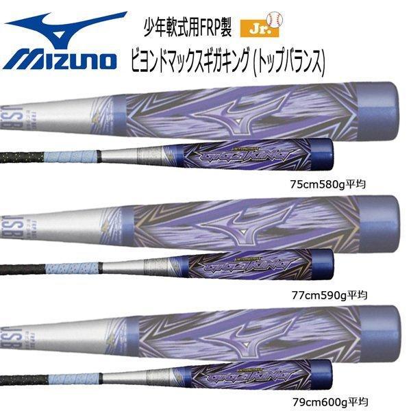 野球 ミズノ MIZUNO ビヨンドマックス ギガキング トップバランス 少年軟式用 FRP製 ブルー 1CJBY149