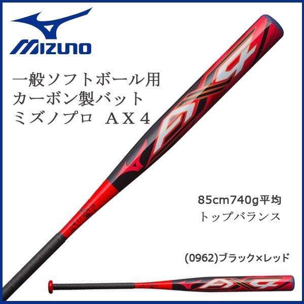 ミズノ 野球 MIZUNO ミズノ 一般ソフトボール用 3号 ゴムボール用 カーボン製 バット ミズノプロ AX4 エーエックスフォー 85cm740g平均 トップバランス JSA