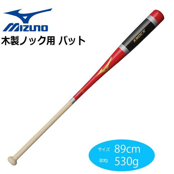 ノック用 バット 朴 MIZUNO ミズノ 野球 レッド/生地出し