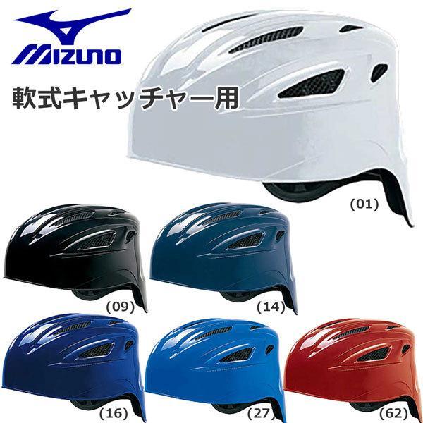 ミズノ 野球 ヘルメット 一般軟式用 MIZUNO 捕手用 キャッチャー 防具