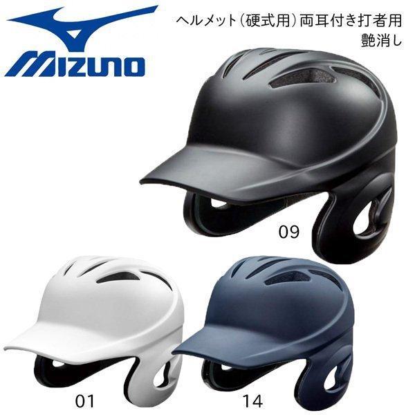野球 MIZUNO ミズノ 一般硬式用 両耳付打者用ヘルメット 艶消し 1djhh108