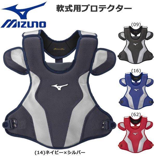 軟式 売れ筋ランキング プロテクター 野球 MIZUNO ミズノ 超定番 専用収納袋付 プロモデル 約670g 1djpr150