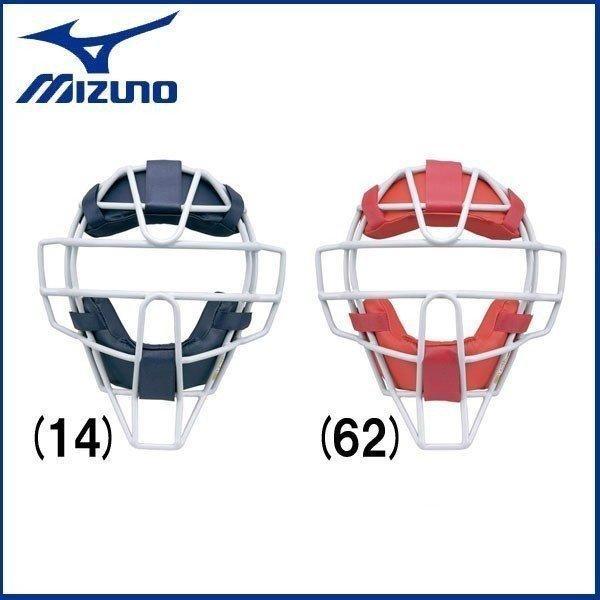 ミズノ ソフトボール用 マスク 一般用 MIZUNO キャッチャー 捕手用 防具