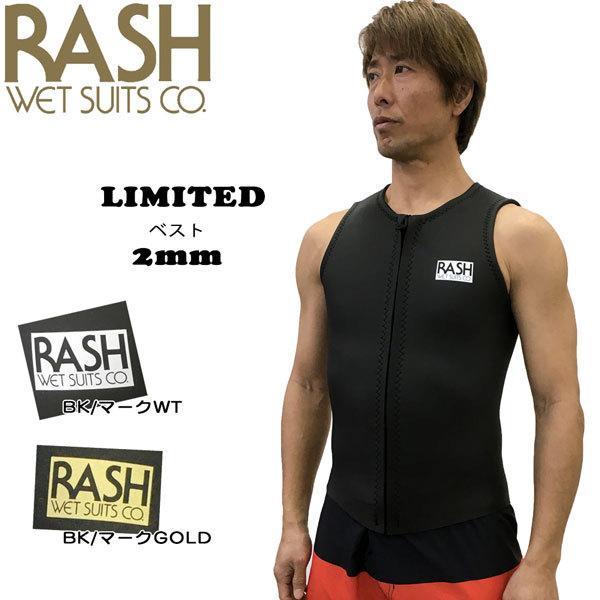 21 RASH ラッシュ LIMITED フロントジップ ベスト ハイストレッチ マテリアル 2mm オールスキン 国産