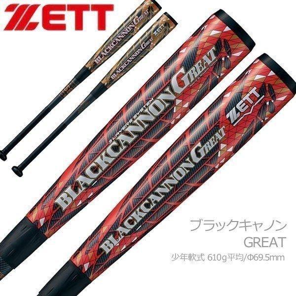 ZETT ゼット 少年軟式 バットブラックキャノンGREAT トップバランス カーボン bct75008