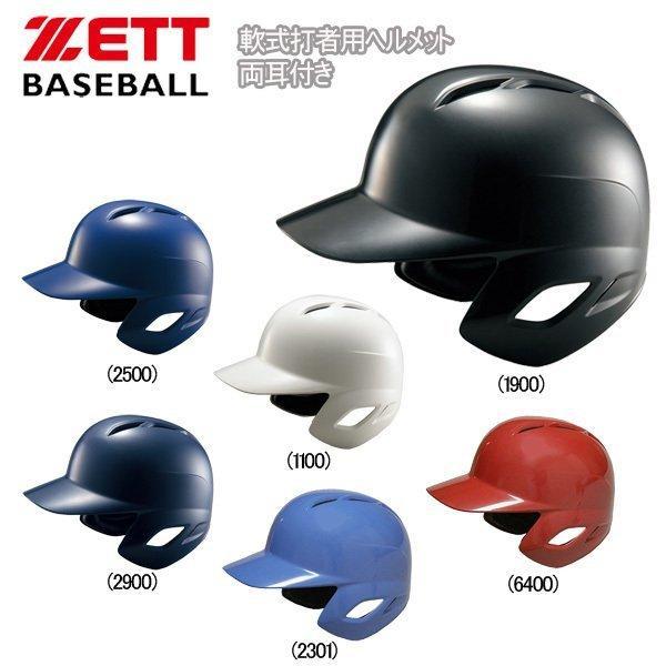 ゼット 野球 ZETT 軟式用 打者用ヘルメット 両耳付き