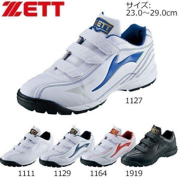 ZETT トレーニングシューズ ラフィエットDX2 ベロクロ BSR8206