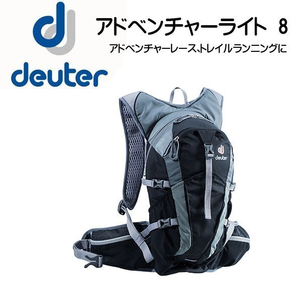 ドイター リュック デイパックDeuter(ドイター) アドベンチャーライト 8 リュック、デイパック d4201116 旧ロゴ
