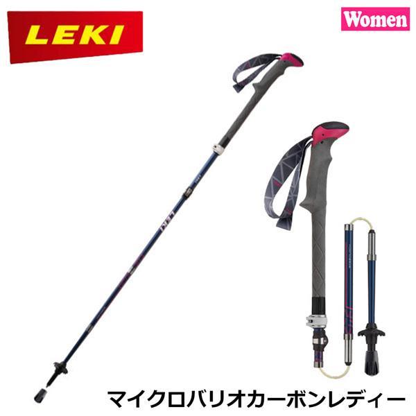 レキ LEKI マイクロバリオカーボンレディ 女性用トレッキングポール