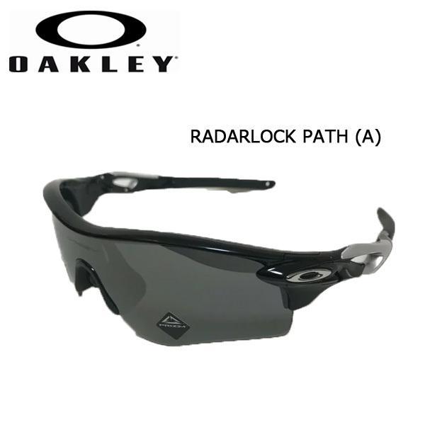 スポーツ サングラス オークリー レーダーロック パス OAKLEY RADARLOCK PATH (A) Polished 黒 / Prizm 黒 Polarized アジアンフィット 日本正規品