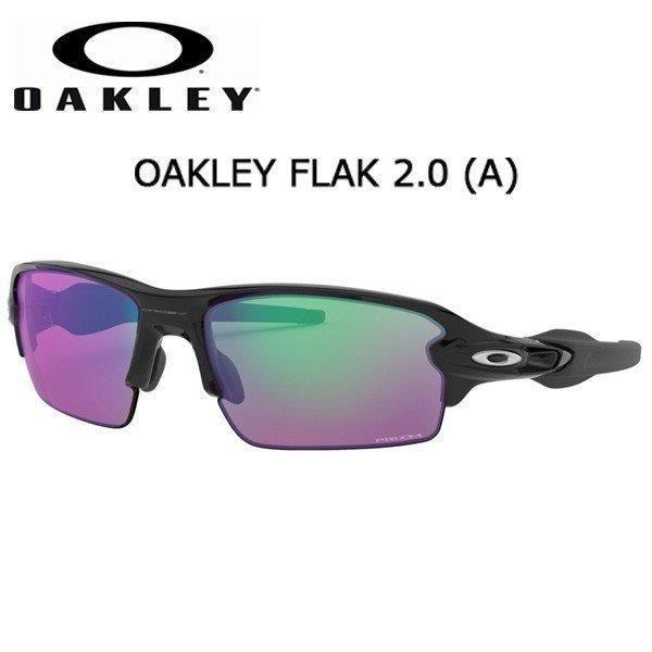 カジュアル サングラス オークリー フラック OAKLEY FLAK 2.0 (A) Polished 黒 / Prizm Golf アジアンフィット アイウェア オークレー 日本正規品