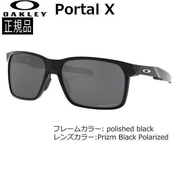 オークリー サングラス ポータルX カジュアル OAKLEY PORTAL X フレームPolished Black レンズPrizm Black Polarized 正規品