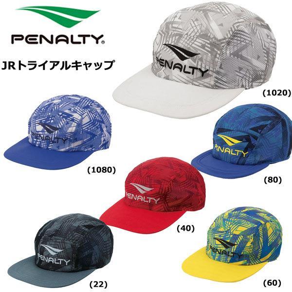 サッカー 帽子 子供用 ペナルティー PENALTY ジュニア トライアル キャップ