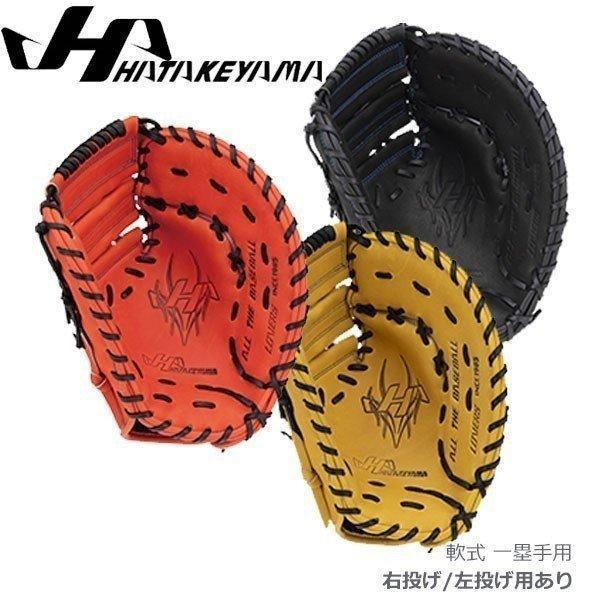 ハタケヤマ HATAKEYAMA 軟式 ファーストミット 一塁手 グローブ TH-F01