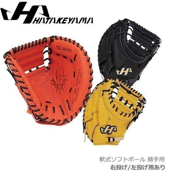 ハタケヤマ HATAKEYAMA 軟式 キャッチャーミット ソフトボール用 シェラムーブ 捕手用 TH-M03