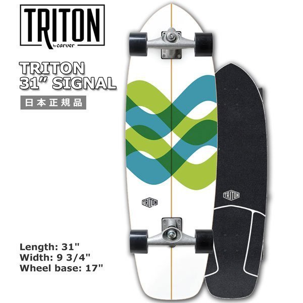 TRITON by CARVER 31 SIGNAL CX4 SURFSKATE COMPLETE トライトン カーバー スケートボード サーフスケート コンプリート 日本正規品