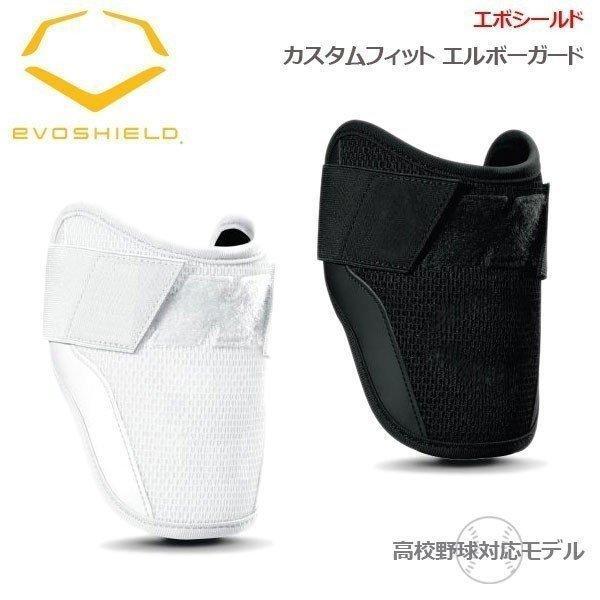エルボーガード 成型 エボシールド EVOSHIELD カスタムフィット 形状記憶 手洗い可 高校野球対応
